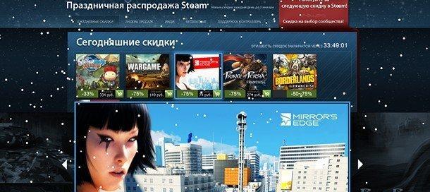 Когда будет распродажа в Steam зимой 2016 - 2017гг?