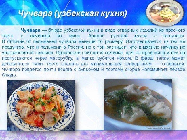Чучвара - блюдо узбекской кухни