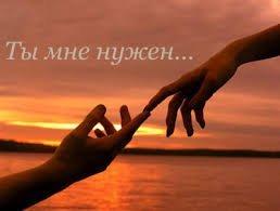 ты мне нужен