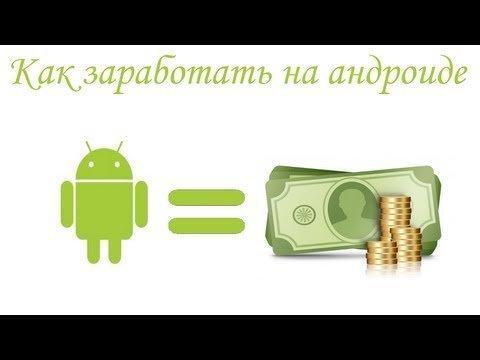 заработок, андроид заработок