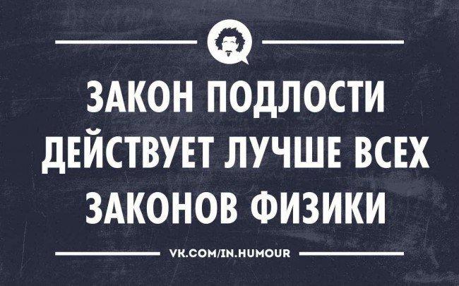 """Откуда пошло выражение """"Закон подлости""""? Vovet.ru"""