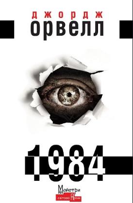 """""""1984"""" Джордж Оруэлл"""