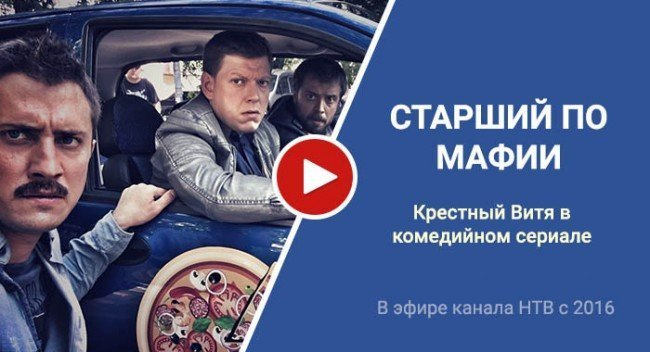 Старший по мафии - сериал на НТВ