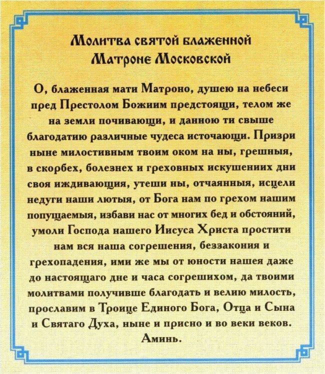 молитва к Матроне Московской