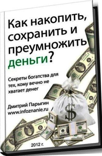 форум как накопить деньги