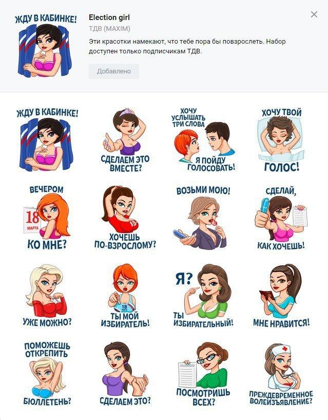 Стикеры Election Girl Вконтакте