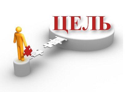 Как добиться желаемой цели если нет уверенности в завтрашнем дне?