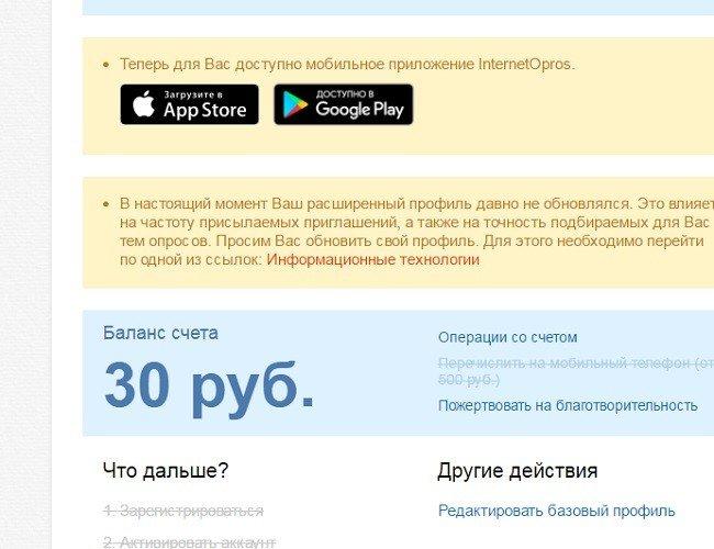 интернетопрос