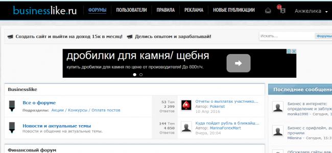 с левой стороны, находится список всех форумов.