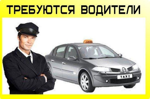 требуются водители