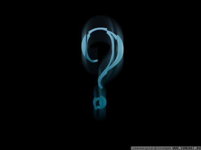 таинственный вопрос