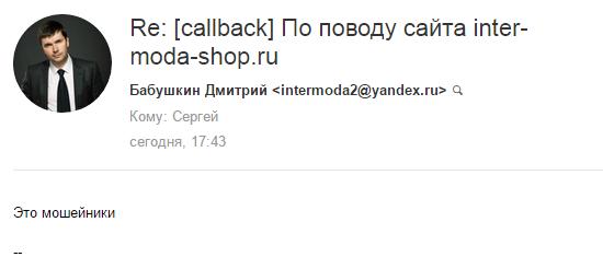 ответ службы поддержки Inter Moda