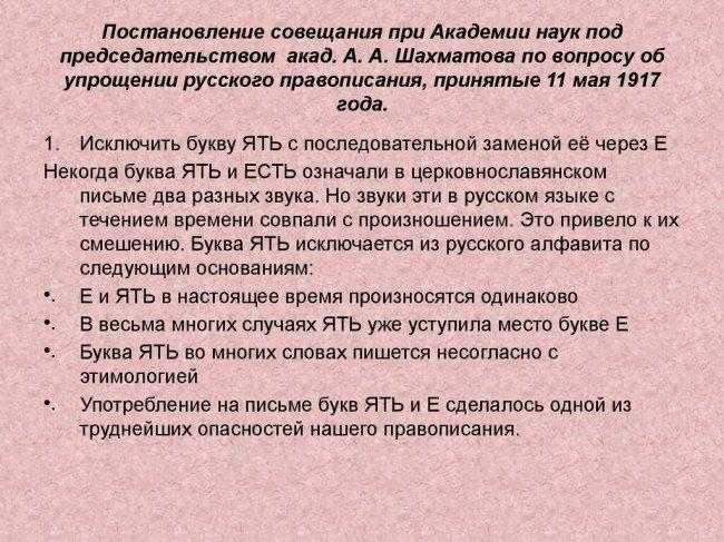 Постановление комиссии