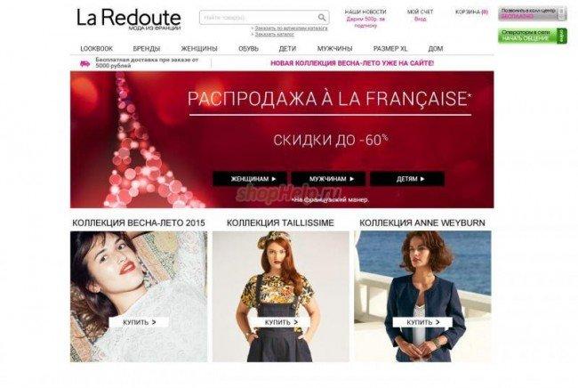количество товаров положить в корзину La Redoute