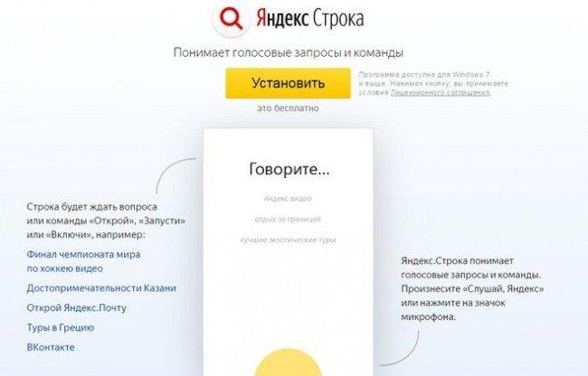 Яндекс строка