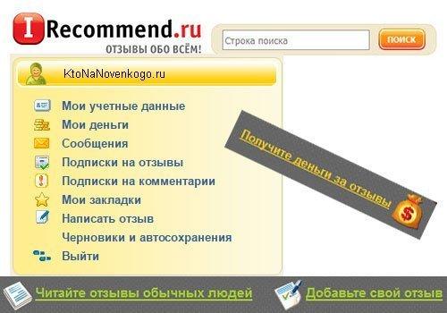 Айрекомменд - сайт отзывов