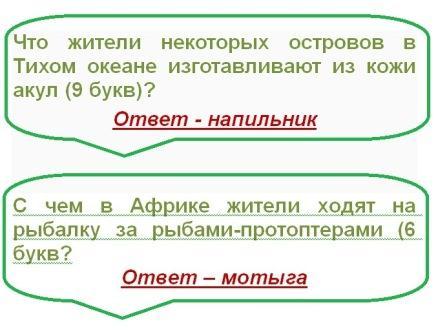 """Что рыба """"ведьма"""" единственная из сородичей умеет делать, ответ из 6 букв"""