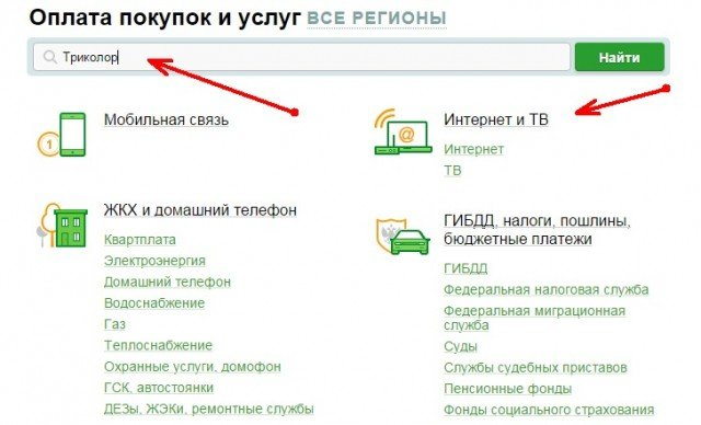 как оплатить триколор через сбербанк онлайн