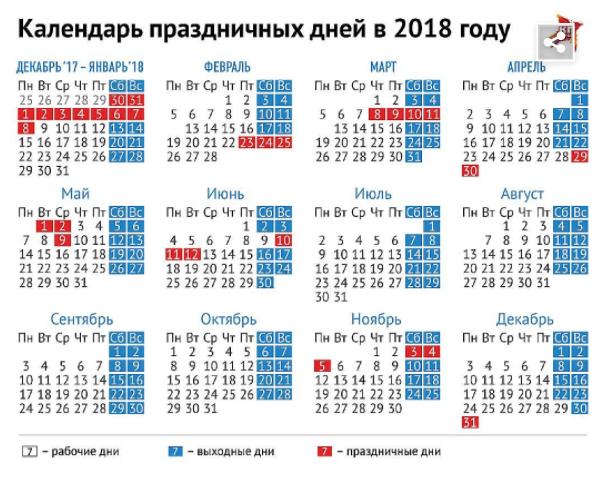 Календарь на 2018 год.