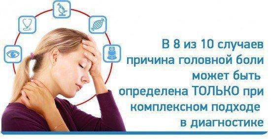 причину головной боли может определить врач