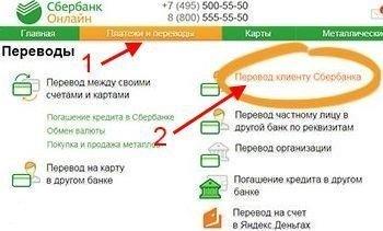 карта, сбербанк, перевод денег, перевод с карты на карту, банковский перевод, сбербанк онлайн