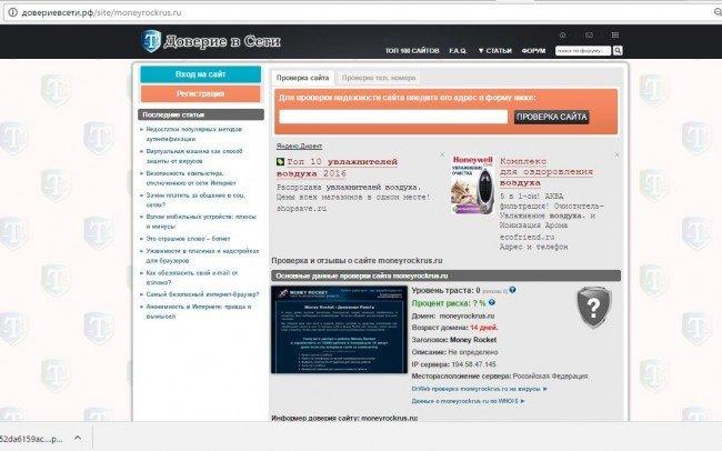Проверка: Сайт Moneyrockrus.ru - лохотрон?