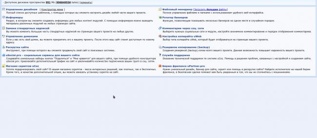 конструктор сайтов Юкоз
