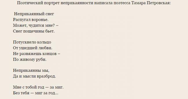 """Литературный пример """"Неприкаянность"""""""