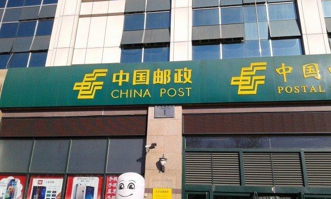 China Post, почта Китай