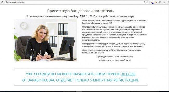 Сайт diamondsiteweb.xyz: условия