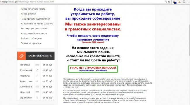 Набор текстов.ру: тестовое сочинение