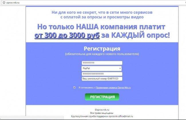 Сайт opros-nik.ru