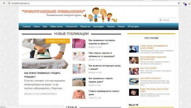 Сайт luckyfamilyman.ru