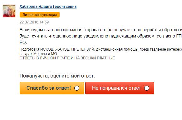 Пример ответа службы 911.ru