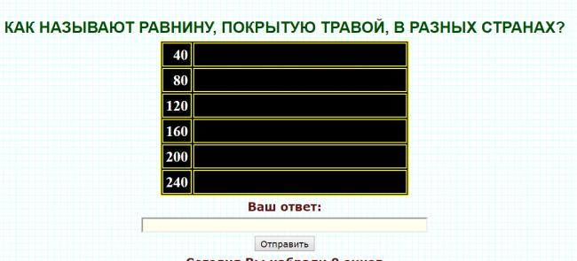 Таблица для ответов игры Сто к 1 .