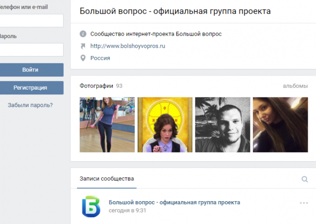 Страничка БВ вконтакте.