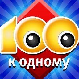 Игра 100 к 1. Кем был Мюнхгаузен?