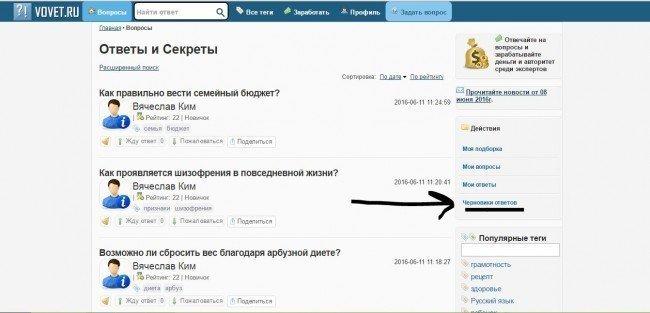 Черновики ответов