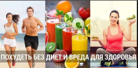 Быстрый способ похудеть в домашних условиях диеты
