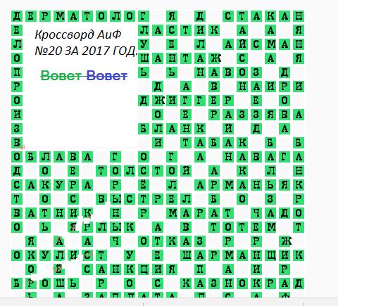 Сетка кроссворда номер 20 в 2017 году. в АИФ.