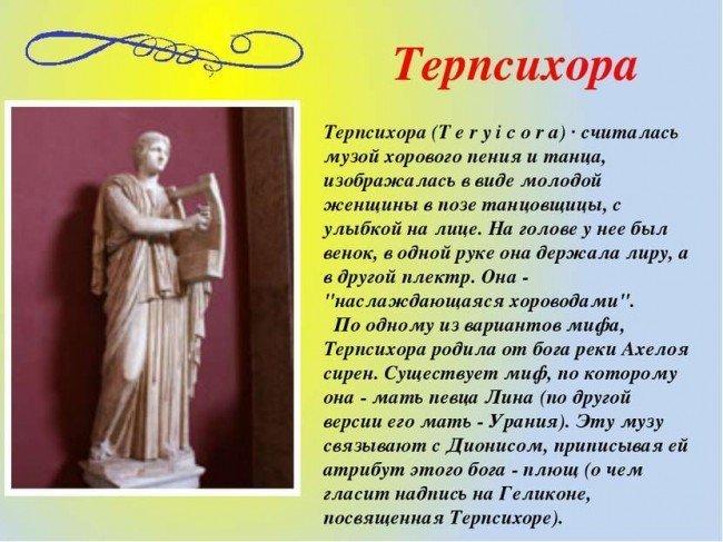 Богиня Терпсихора