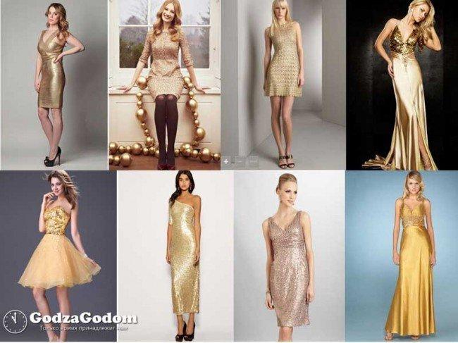 Золотой цвет в одежде