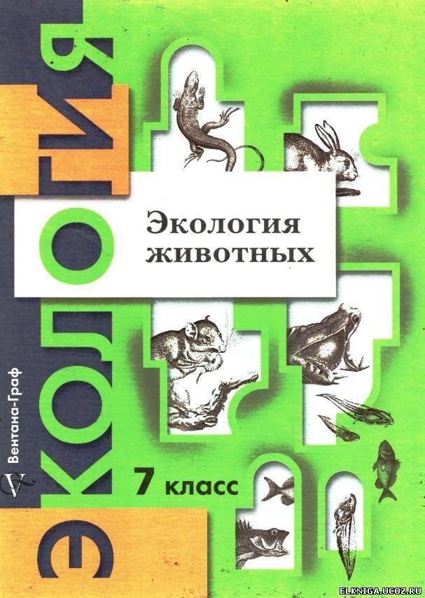 учебник экологии