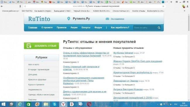 заработок на сайте отзывов Рутинто