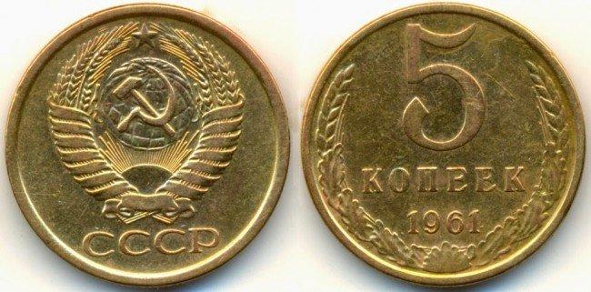 внешний вид монеты 1961 года