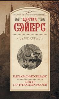 """""""Пять красных селедок"""""""
