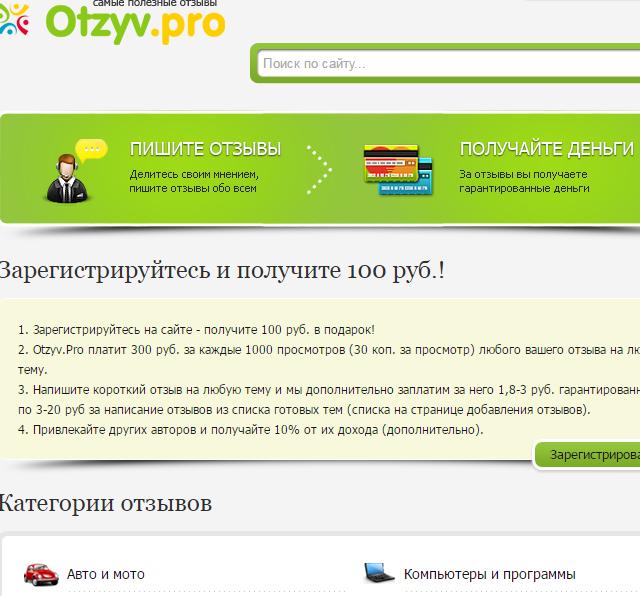 Скрин с сайта Отзив.