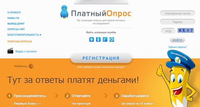 Скрин сайта Платный Опрос.
