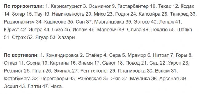 """Ответы на кроссворд №7 """"АиФ"""" за 2017 год."""
