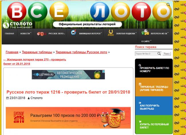 Сайт про русское лото.